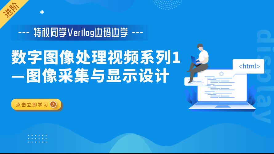 【特权同学Verilog边码边学】 数字图像处理视频教程系列1:图像采集与显示设计