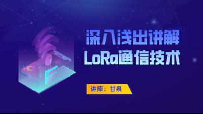 深入浅出讲解LoRa通信技术
