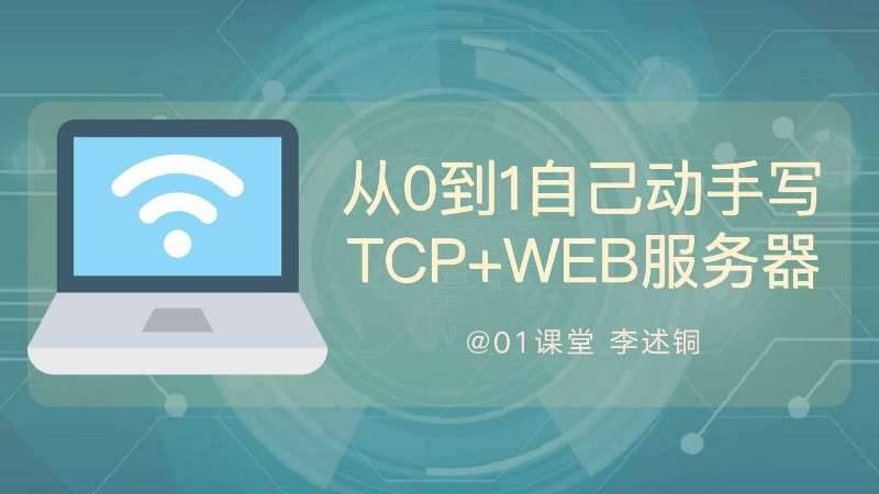 自己动手写TCPIP+WEB服务器