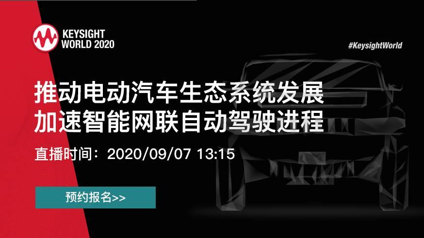 Keysight World 2020:推动新能源汽车发展,加速自动驾驶进程