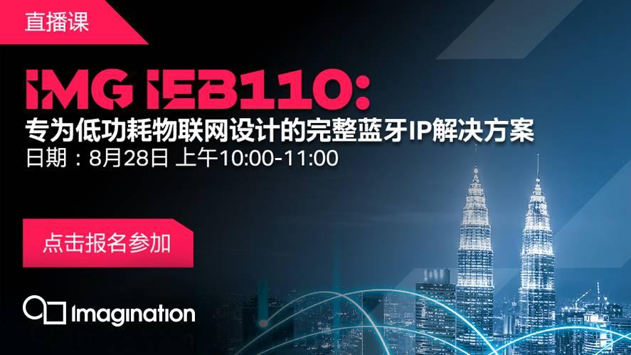 IMG iEB110:适用于物联网的终极低能耗蓝牙解决方案