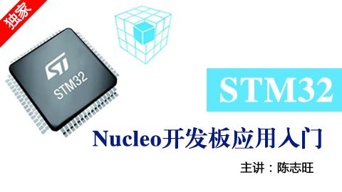 STM32 Nucleo开发板应用入门