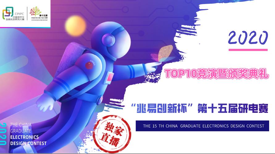 """【TOP10竞演暨颁奖典礼】""""兆易创新杯""""第十五届中国研究生电子设计大赛"""