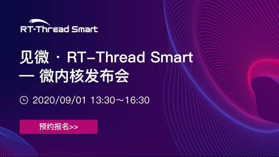 见微 • RT-Thread Smart  —微内核发布会