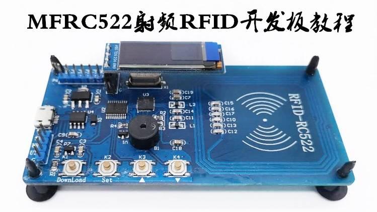 STC8F单片机MFRC522射频读写卡开发板教程