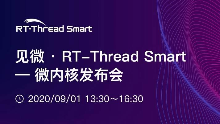 见微 • RT-Thread Smart —微内核发布会 (进课程目录看全场)