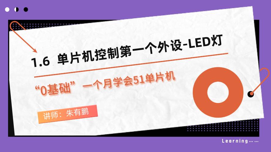 零基础一个月学会51单片机(第6篇)——单片机控制第一个外设-LED灯