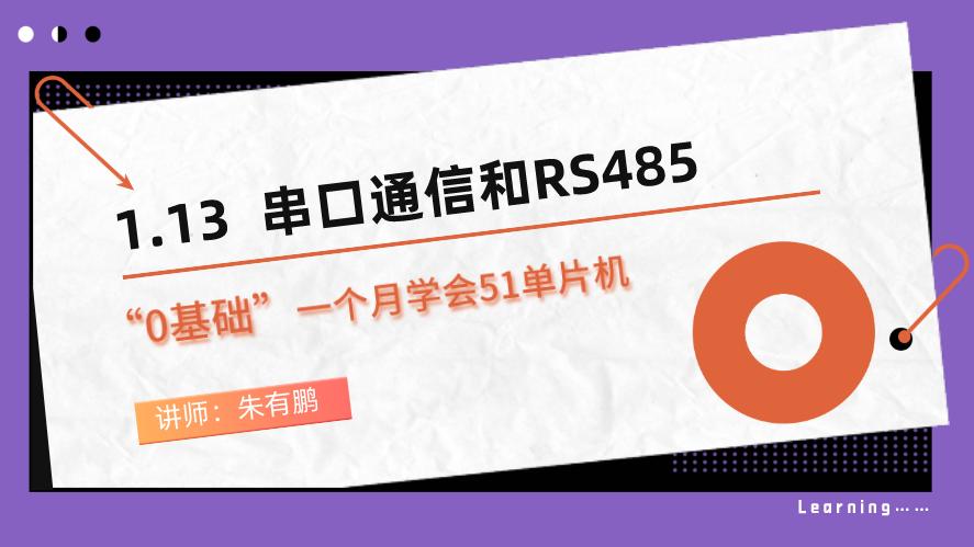 零基础一个月学会51单片机(第13篇)——串口通信和RS485