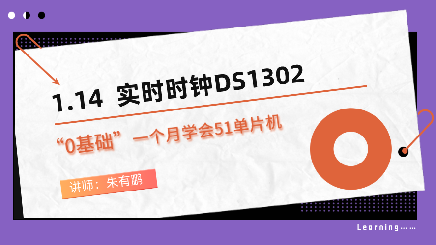 零基础一个月学会51单片机(第14篇)——实时时钟DS1302