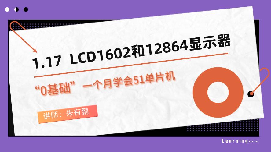 零基础一个月学会51单片机(第17篇)——LCD1602和12864显示器