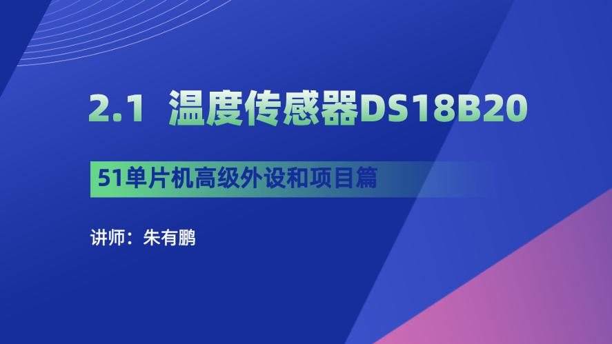 51单片机高级外设和项目篇(第1篇)——温度传感器DS18B20