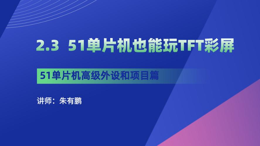 51单片机高级外设和项目篇(第3篇)——51单片机也能玩TFT彩屏