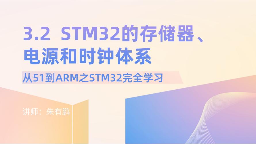 从51到ARM之STM32完全学习(第2篇)——STM32的存储器、电源和时钟体系