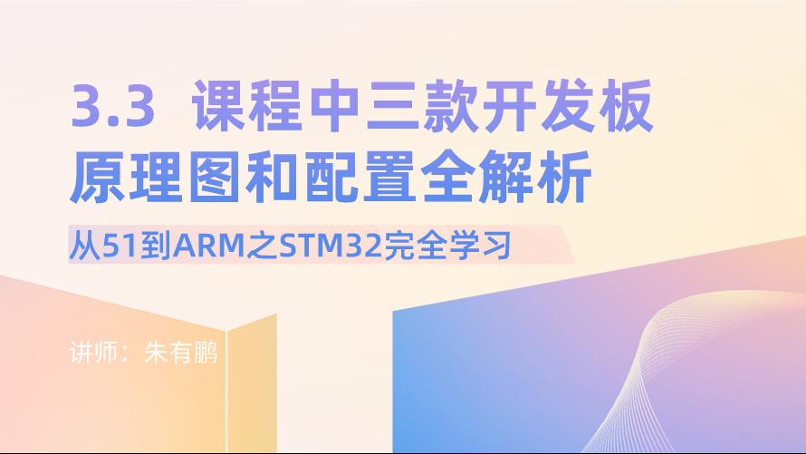 从51到ARM之STM32完全学习(第3篇)——课程中三款开发板原理图和配置全解析