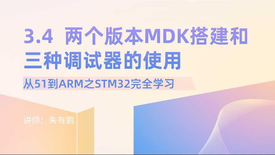 从51到ARM之STM32完全学习(第4篇)——两个版本MDK搭建和三种调试器的使用