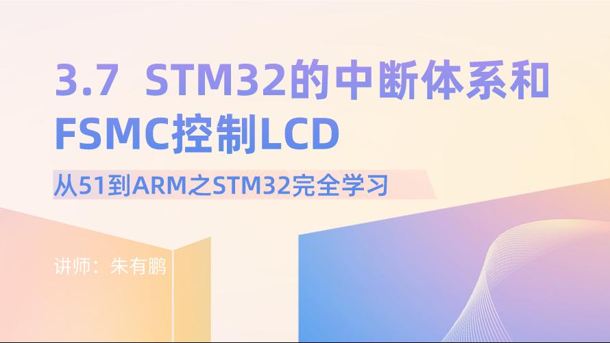 从51到ARM之STM32完全学习(第7篇)——STM32的中断体系和FSMC控制LCD