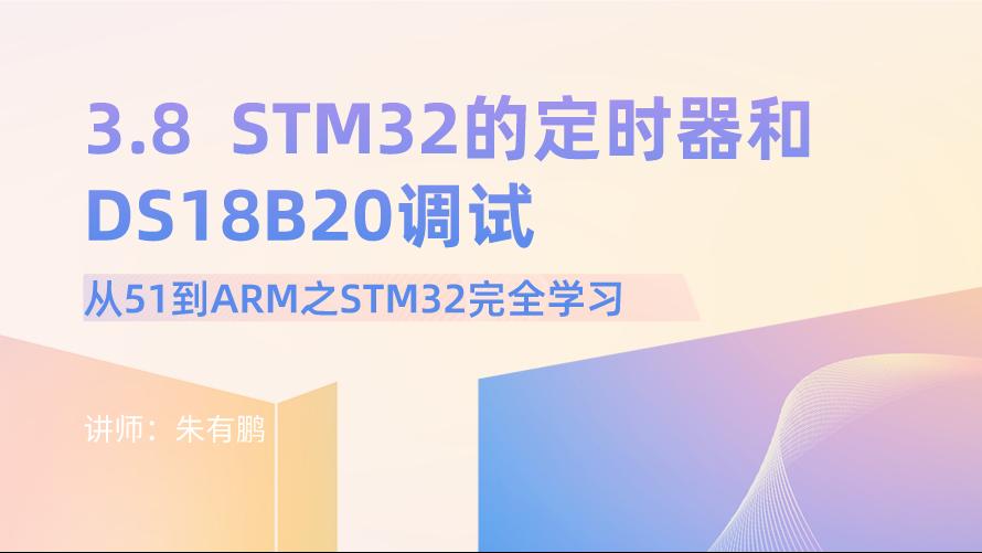 从51到ARM之STM32完全学习(第8篇)——STM32的定时器和DS18B20调试