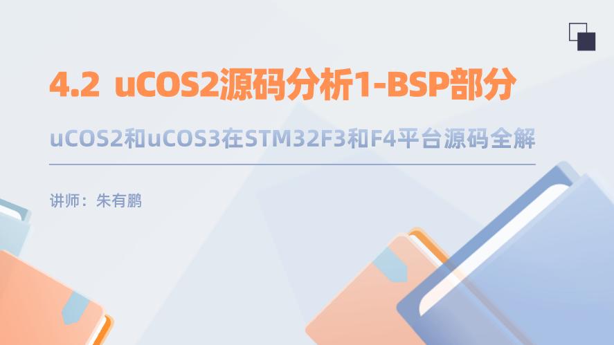 uCOS2和uCOS3在STM32F3和F4平台源码全解(第2篇)——uCOS2源码分析1-BSP部分