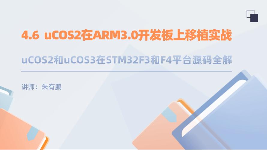 uCOS2和uCOS3在STM32F3和F4平台源码全解(第6篇)——uCOS2在ARM3.0开发板上移植实战