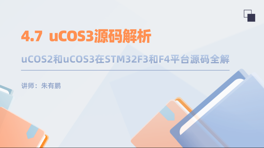 uCOS2和uCOS3在STM32F3和F4平台源码全解(第7篇)——uCOS3源码解析