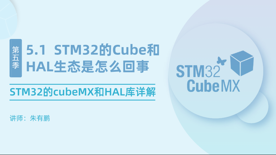 STM32的cubeMX和HAL库详解(第1篇)——STM32的Cube和HAL生态是怎么回事