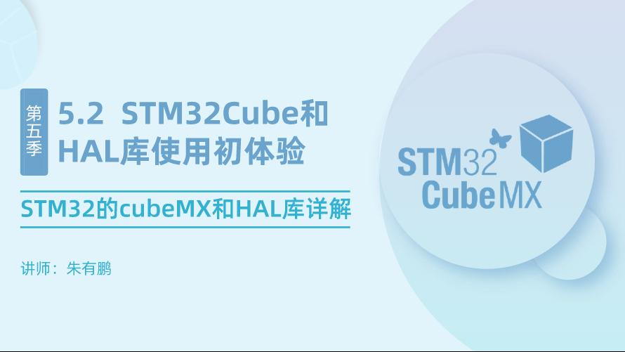 STM32的cubeMX和HAL库详解(第2篇)——STM32Cube和HAL库使用初体验