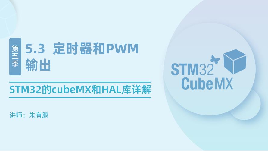 STM32的cubeMX和HAL库详解(第3篇)——定时器和PWM输出