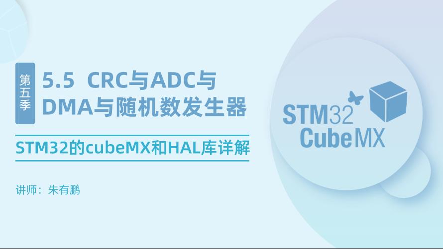 STM32的cubeMX和HAL库详解(第5篇)——CRC与ADC与DMA与随机数发生器