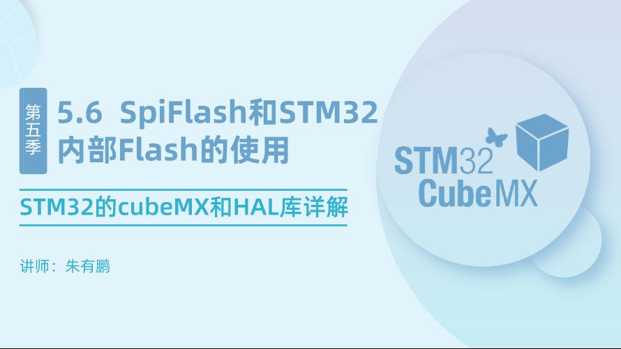 STM32的cubeMX和HAL库详解(第6篇)——SpiFlash和STM32内部Flash的使用