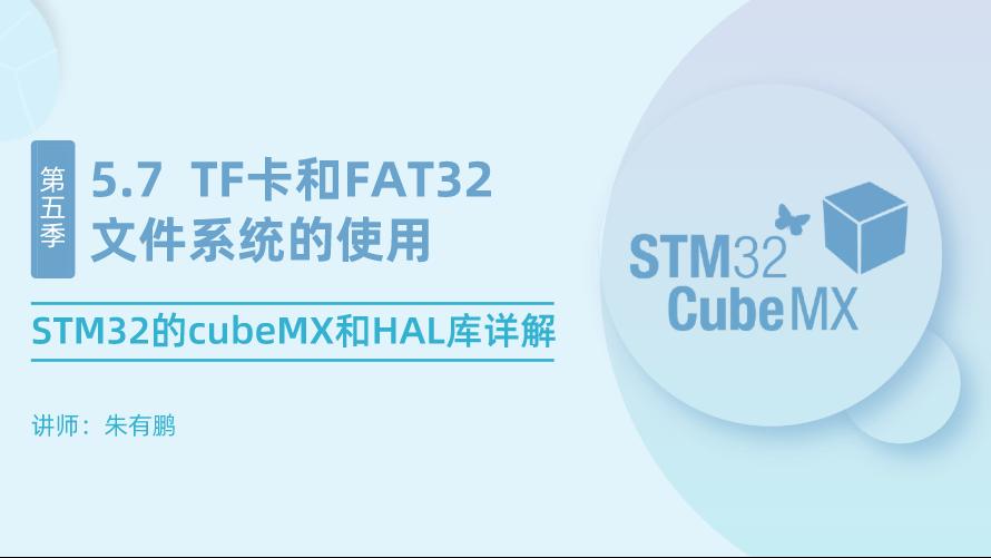 STM32的cubeMX和HAL库详解(第7篇)——TF卡和FAT32文件系统的使用