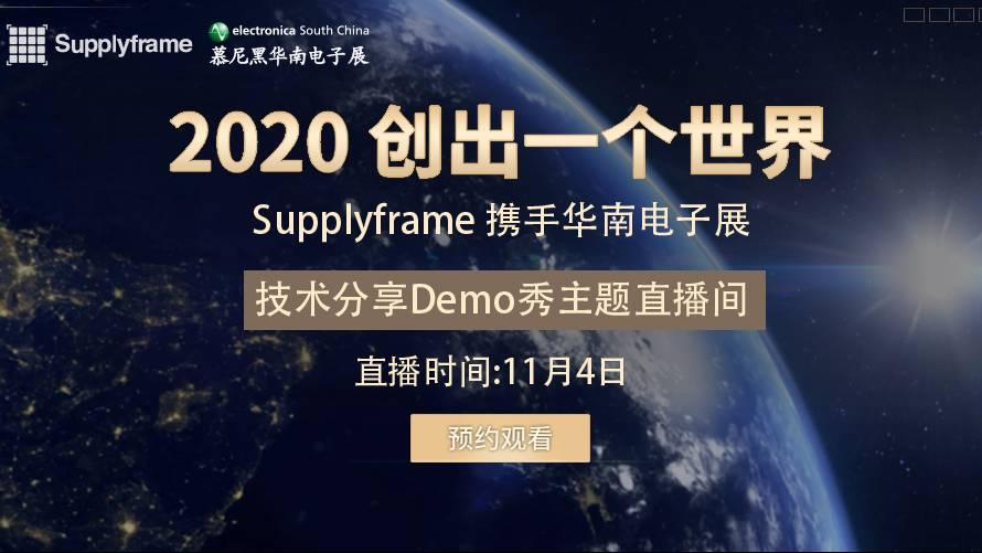 2020慕尼黑华南电子展-技术分享Demo秀