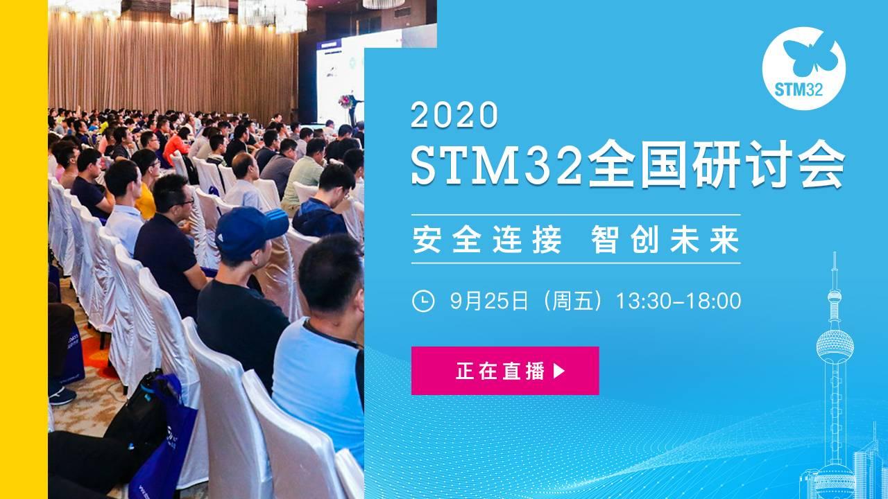 2020 STM32 全国巡回研讨会 上海会场直播