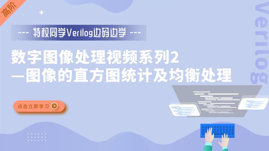 【特权同学Verilog边码边学】 数字图像处理视频教程系列2:图像的直方图统计及均衡处理