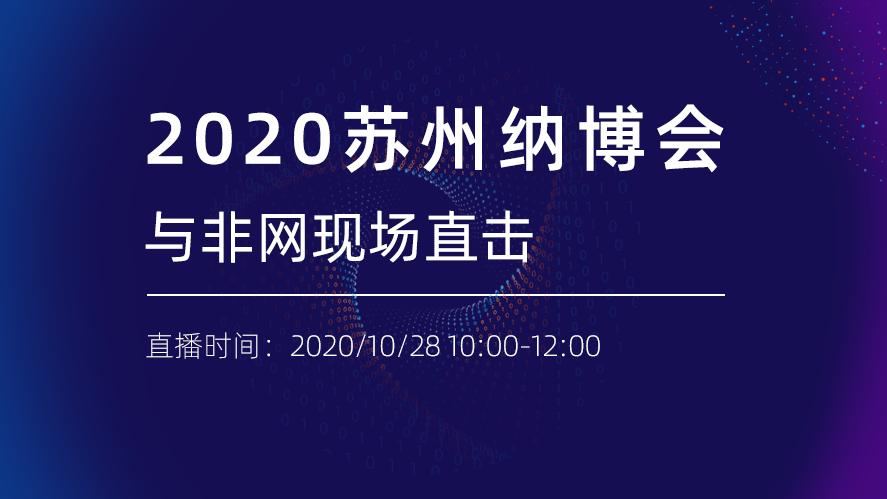 2020中国苏州纳博会 与非网现场直击