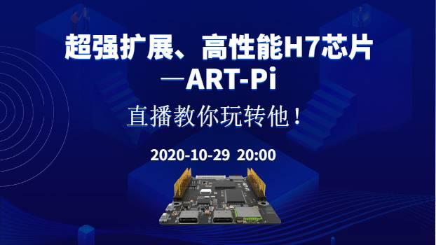 超强扩展、高性能H7芯片——ART-Pi ,直播教你玩转他!