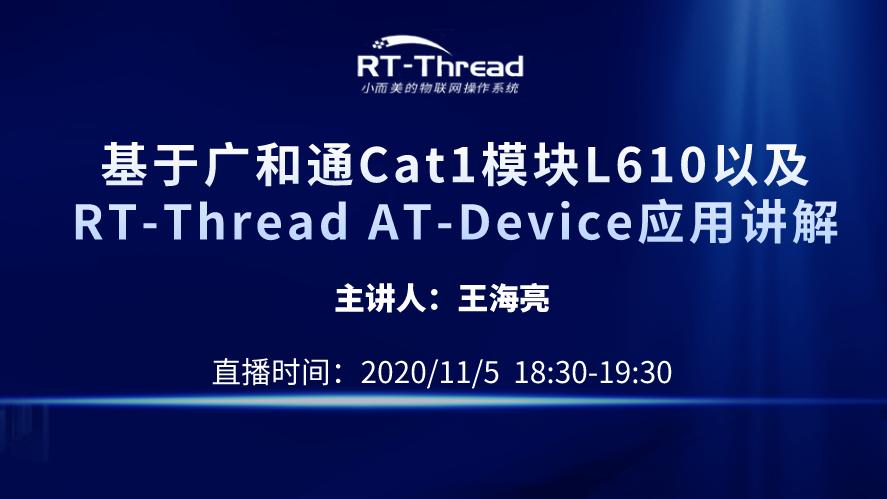 基于广和通Cat1模块L610+ RT-Thread AT-Device应用讲解
