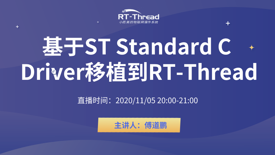 基于ST Standard C Driver移植到RT-Thread