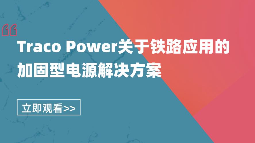 Traco Power关于铁路应用的加固型电源解决方案