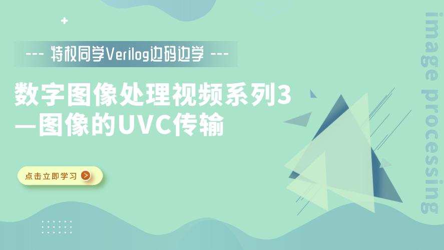 【特权同学Verilog边码边学】 数字图像处理视频教程系列3:图像的UVC传输