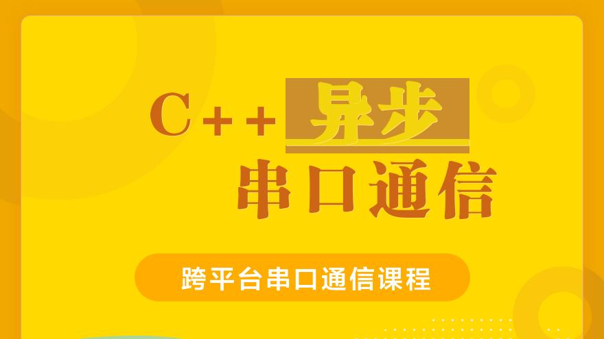 C++异步串口通信