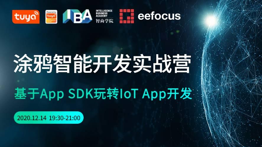 涂鸦智能开发实战营——【基于App SDK玩转IoT App开发】