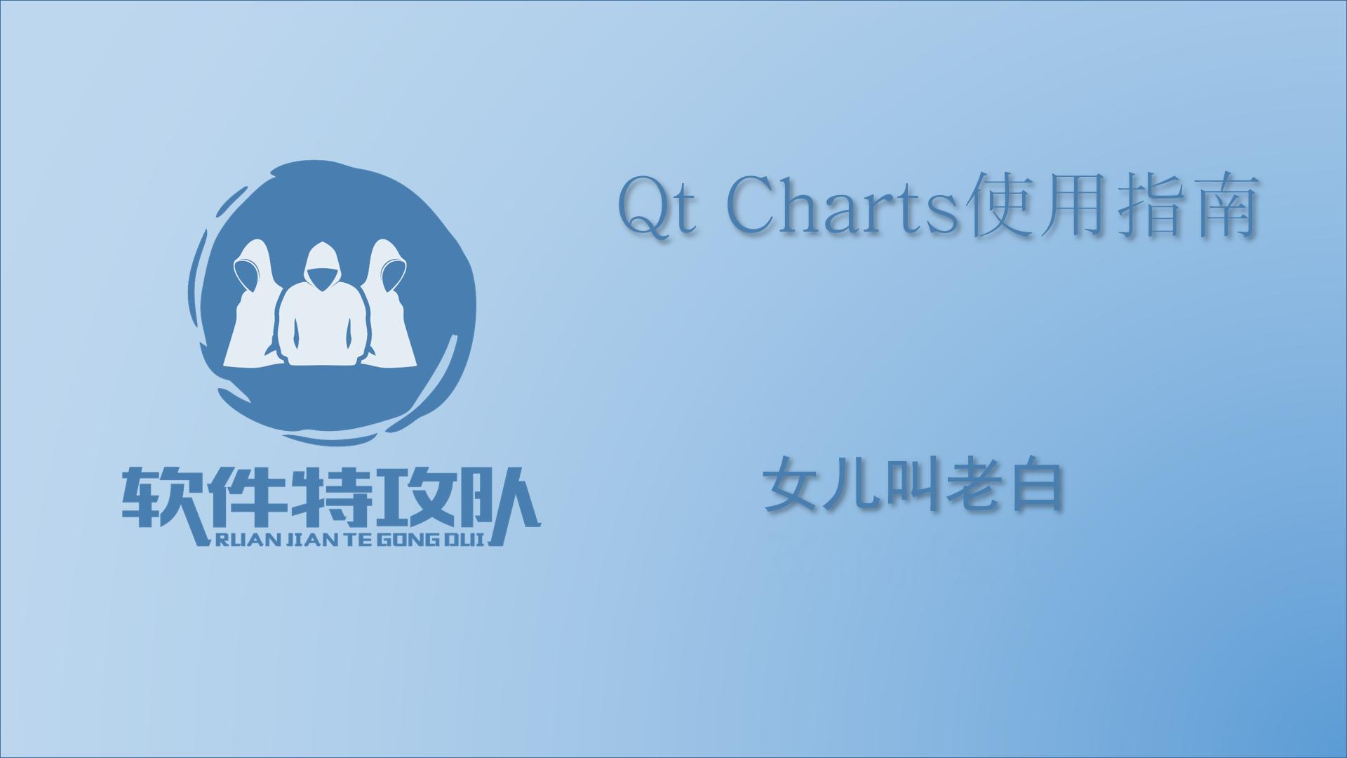 Qt Charts使用指南