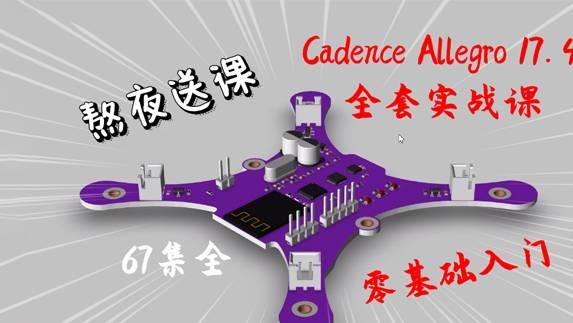 Cadence Allegro 17.4四轴飞行器全套零基础入门课程
