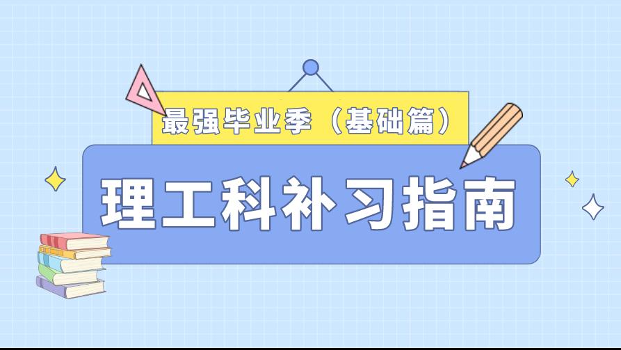 【最强毕业季】基础巩固,借机再进一步!