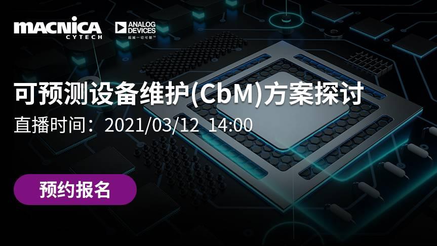 可预测设备维护(CbM)方案探讨