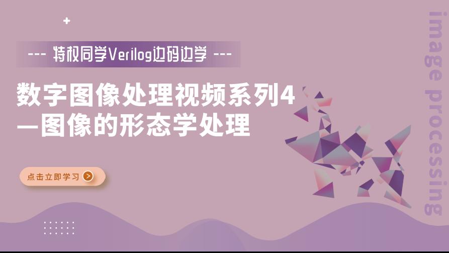 【特权同学Verilog边码边学】数字图像处理视频教程系列4: 图像的形态学处理