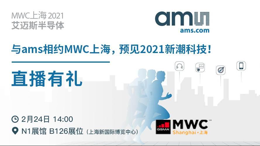 与ams相约MWC上海,预见2021新潮科技