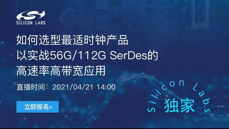 如何选型最适时钟产品以实战56G/112G SerDes的高速率高带宽应用
