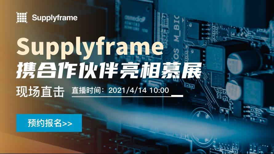 Supplyframe携合作伙伴亮相慕展现场直击