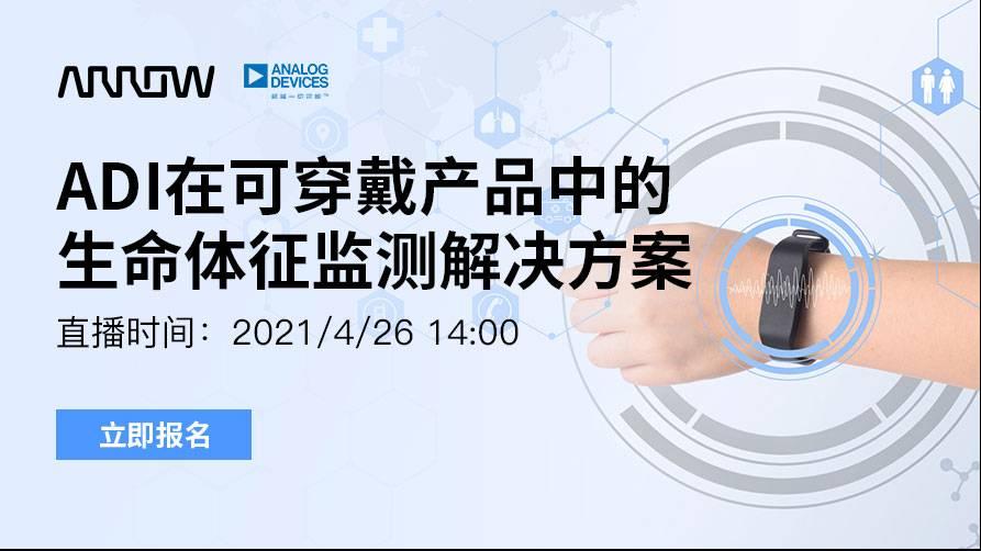 ADI在可穿戴产品中的生命体征监测解决方案